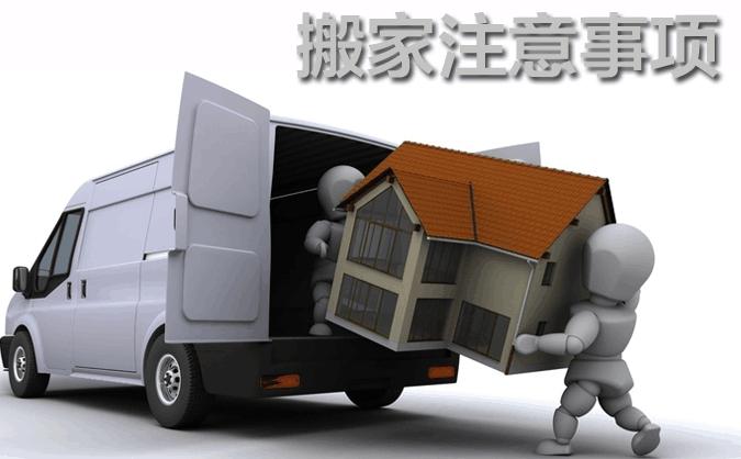 居民和搬家公司冬天搬家的注意事项